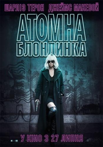 Фильм Атомная Блондинка