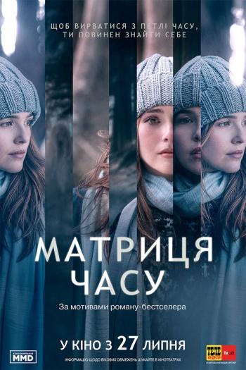 Фильм Матрица времени