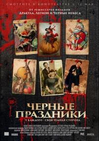 Фильм Черные праздники