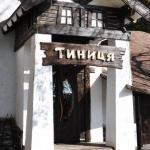 Ресторан «Тыныця»