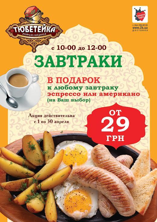 «Кофе к завтраку в подарок» в «Тюбетейке на Тарасовской»