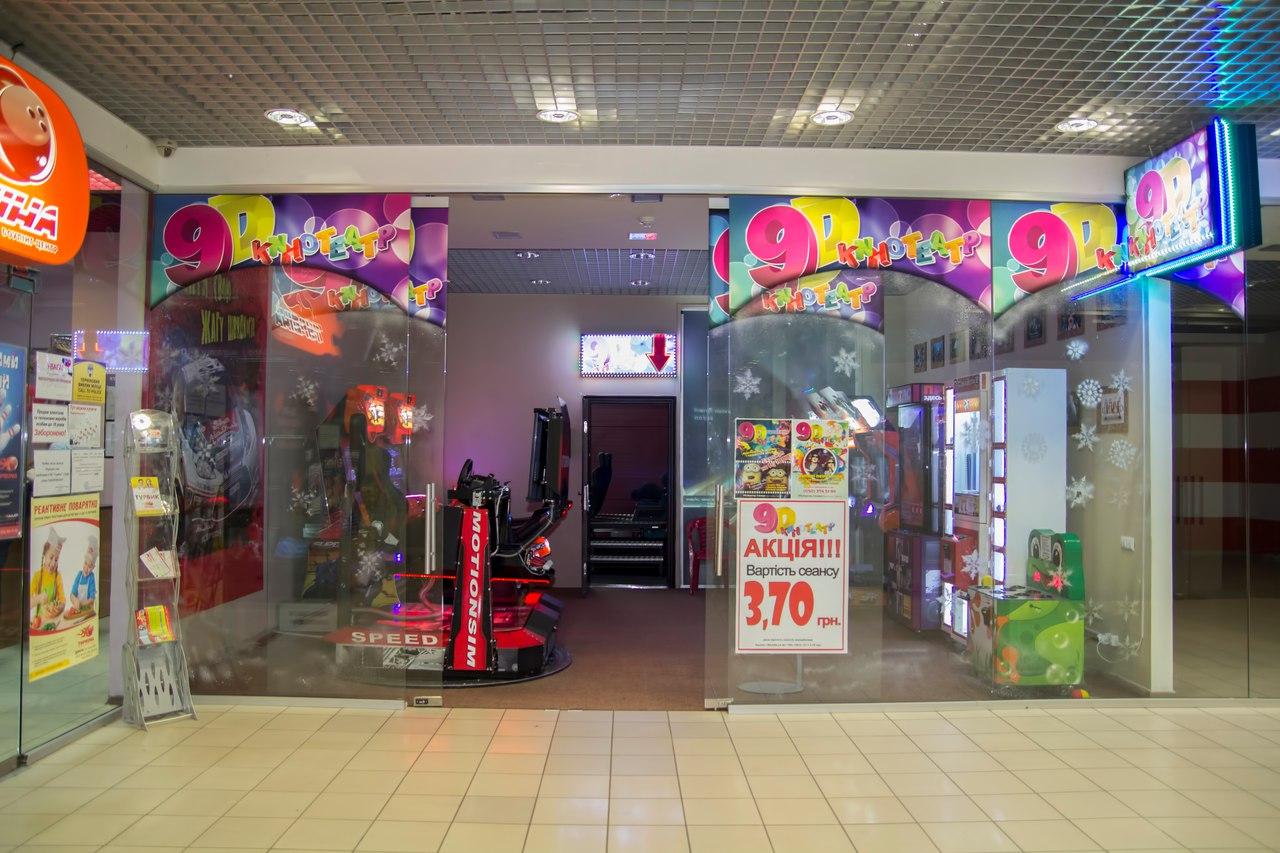 ТРЦ «Екватор» 9D кінотеатр та розважальні автомати «Забава»