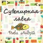 Сувенирная лавка «Рыба Андрей»