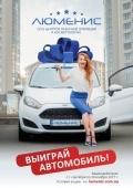 Выиграй автомобиль в «Люменис»