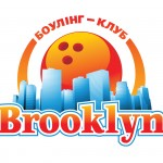 Боулинг-клуб «Brooklyn»