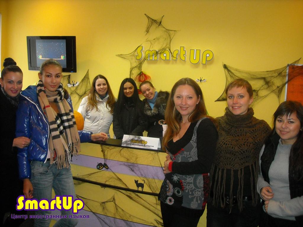 Центр иностранных языков «SmartUp»