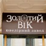 Ювелирный магазин «Золотой век»