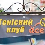 Теннисный клуб «АСЕ»