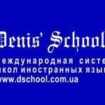 Школа иностранных языков «Denis' School»