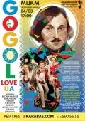 Gogol.love.ua