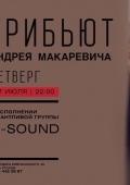 Трибьют Андрея Макаревича в «Дежавю»