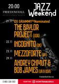 Фестиваль «Jazz Weekend»