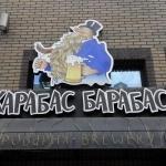 «Карабас-Барабас»