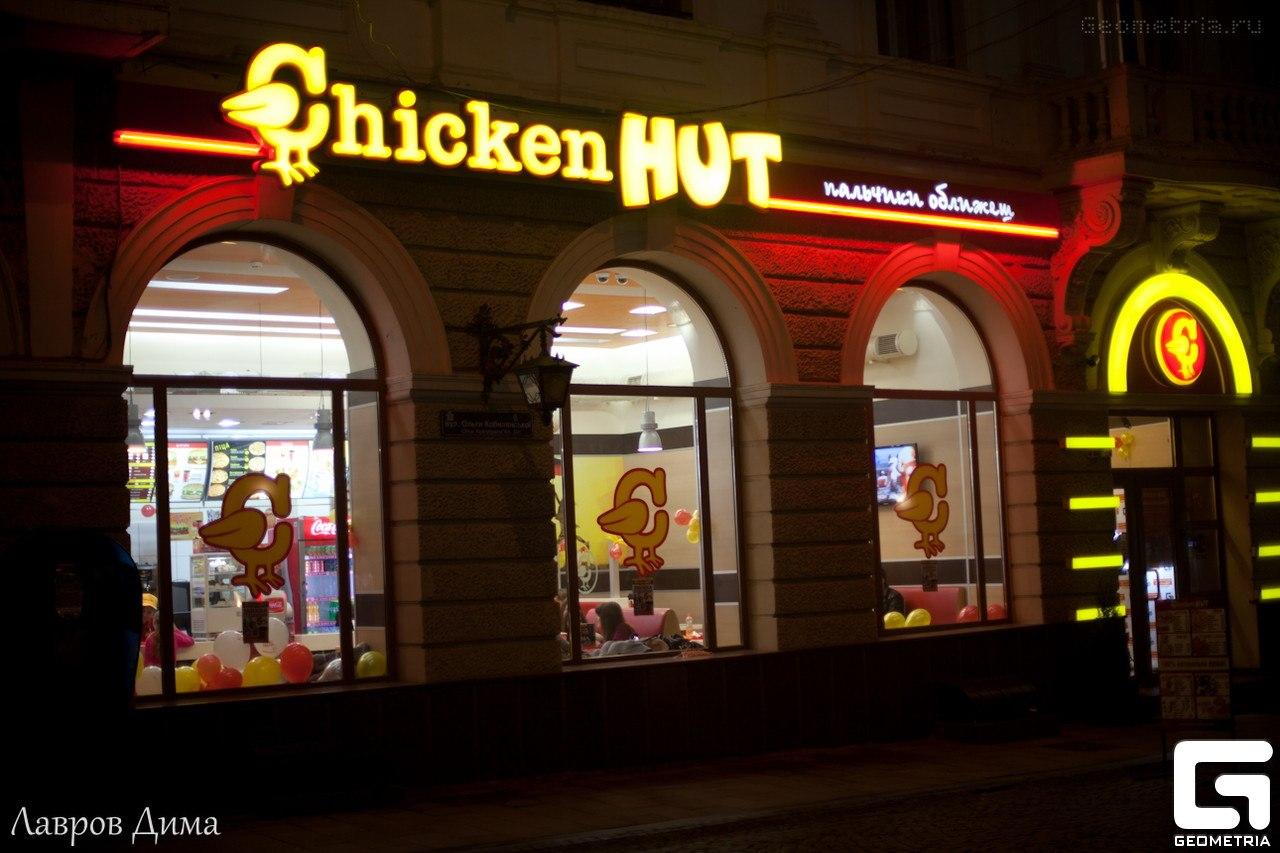 «Chicken Hut» мережа закладів швидкого харчування