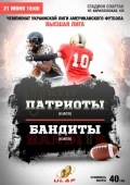 Американский футбол «Patriots Kiev» vs «Bandits Kiev»