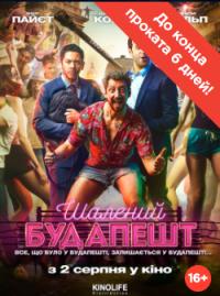 Фильм Безумный Будапешт