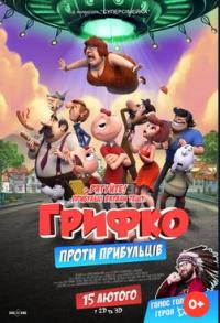 Фильм Грифко проти прибульців