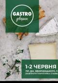 GASTRO Дворик