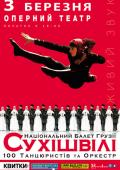 Сухишвили в Театре оперы и балета