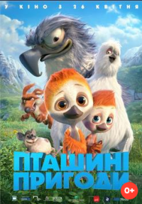 Фильм Пташині пригоди