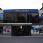 Магазин «Спортландия»