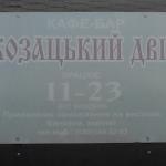 «Козацький двір»