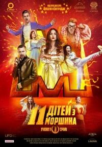 Фильм 11 детей из Моршина