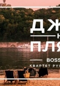 Джаз на Крыше – Bossa Nova