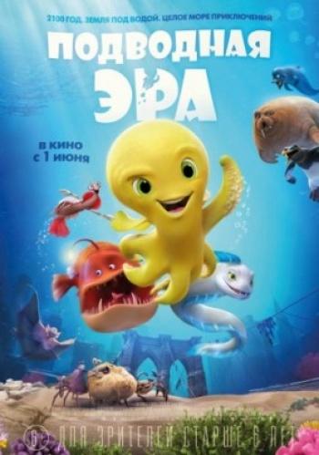 Фильм Подводная эра