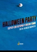 Вечеринка «Halloween» в ТРЦ «Dream Town»