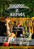 Носорог и Жирафа @ Днепропетровский академический молодежный театр