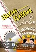 Сказка «Ивасик -Телесик»