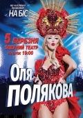 Оля Полякова в Театре оперы и балета