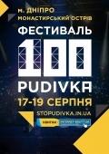 Музыкальный фестиваль «Стопудовка-2018»