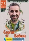 Сергей Бабкин @ ДК «Машиностроителей»
