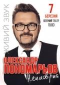 Александр Пономарев в Театре оперы и балета
