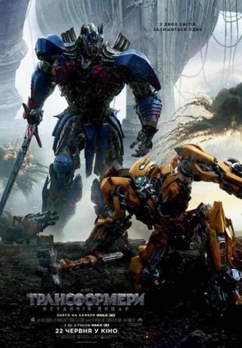 Фильм Трансформеры: Последний рыцарь 3D