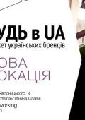 БУДЬ в UA    Новая Локация/