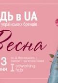БУДЬ в UA ВЕСНА 2-3 марта