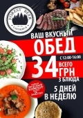 Обед за 34 грн. в Forest beer!