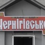 Кафе «Чернігівське»