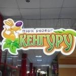 Парк розваг «Кенгуру»