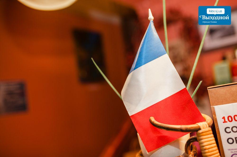 Tres Francais - очень по-французски