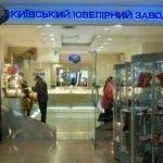 Фирменный магазин Киевского ювелирного завода