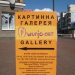 Картинная галерея «Wunjo-Art»