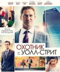 Фильм Охотник с Уолл-стрит