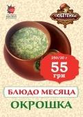«Блюдо месяца - окрошка» в «Тюбетейке на Тарасовской»