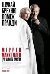Фильм Идеальная ложь