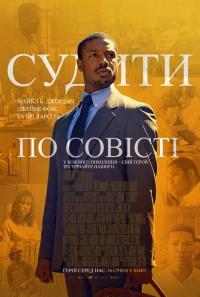 Фильм Судить по совести