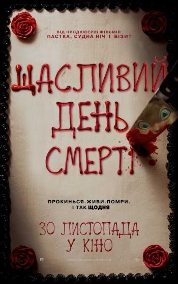 Фильм Счастливый день смерти